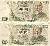 Two Japanese 1963 1000 yen banknotes in good condition, circulated but no rips, tears or pinholes. Please check out the photos and make a determination of condition for yourself. Ungraded but in good condition.