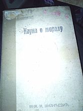 this is an old book from1925 serbian language hard covered